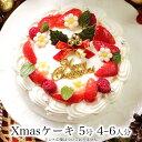 クリスマスケーキ本州 送料無料 ホワイトベリー5号 Ver....