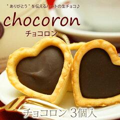バレンタイン 生チョコ チョコロン 3個入 デザイナーズバック入り