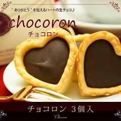ホワイトデー!200万個突破!ありがとうを伝える魔法の生チョコ♪チョコロン(3個入)デザイナ...
