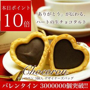 バレンタイン チョコロン・デザイナーズバッグ