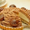 【本州送料無料】お中元ギフト あす楽至福のモンブランタルト(4〜6名分)ご挨拶に最適なギフト!!お誕生日ケーキ、お祝いギフトにオススメ!