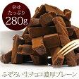 【訳あり】【あす楽】ご自宅用生チョコ・濃厚プレーン・たっぷり280gご用途:アウトレット 訳あり チョコレート おやつ パーティー デザート チョコレート