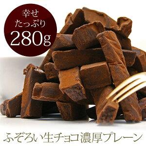 ふぞろいご自宅用生チョコ・濃厚プレーン幸せたっぷり280gチョコ好き必見!夢の生チョコ食べ放題…