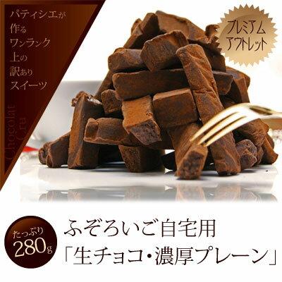 【訳あり】ふぞろいご自宅用生チョコ・濃厚プレーンスマステーションで紹介された人気商品!【...