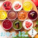 【TV CM 掲載】お中元 送料無料 父の日 誕生日プレゼン