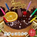 【あす楽 12時まで】誕生日ケーキ チョコ バースデーケーキ
