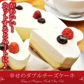 【本州送料無料】幸せのダブルチーズケーキ(4〜6名分)ご挨拶に最適なギフト!!お誕生日ケーキ、お祝いにオススメ!