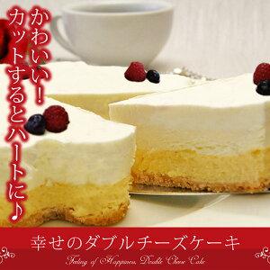 超カワイイ♪切るとハートに!【送料無料】『幸せのダブルチーズケーキ』みんなで楽しめるホー...