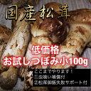 (低価格)国産松茸お試しツボミ小100g