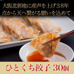 【点天】ひとくち餃子★1箱 30個入(タレ・ラー油付)【大阪土産 ギョーザ 贈り物 おみやげ …