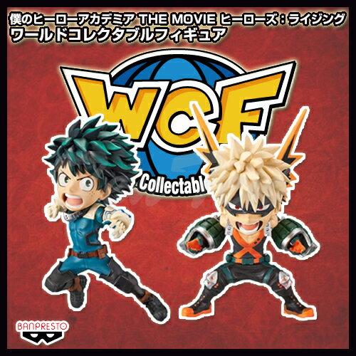 コレクション, フィギュア  THE MOVIE 2 WCF