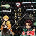 鬼滅の刃 日輪刀コレクション 日輪刀+Aタイプ 5種セット