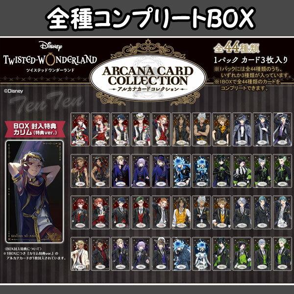 トレーディングカード・テレカ, トレーディングカード  BOX
