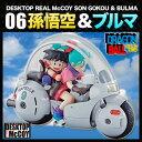ドラゴンボール フィギュア DESKTOP REAL McCOY 06 孫悟空&ブルマ 【即納品】 デスクトップリアルマッコイ 完成品フィギュア