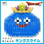 ドラゴンクエスト ナノブロック キングスライム 【即納品】 ドラクエ ブロックパズル nanoblock