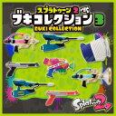 スプラトゥーン2 ブキコレクション3 8個入りBOX 全8種フルコンプセット! 【7月予約】 食玩 Spiatoon2 グッズ Nintendo Switch