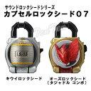 仮面ライダー鎧武 カプセルロックシード07 2種セット キウイ オーズロックシード(タジャドル) 通常Ver. 【即納品】