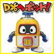 ヘボット!DXヘボット!ヘボヘボネジ付属成長するコミュニケーションロボット【新入荷・即納品】