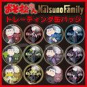 おそ松さん MatsunoFamily トレーディング缶バッジ vol.2 1BOX12個入り 全12種 【即納品】