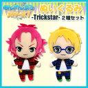 あんさんぶるスターズ! ぬいぐるみ -Trickstar- 2種セット 【即納品】 あんスタ フリュー