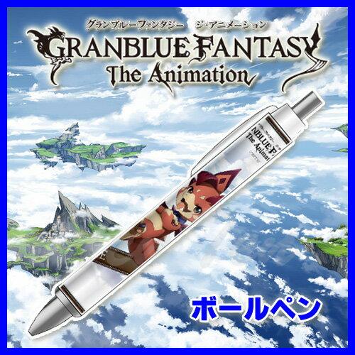 GRANBLUE FANTASY The Animation グッズ ボールペン ビィ 【即納品】 グラブル グランブルーファンタジー ジ・アニメーション画像