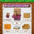 マインクラフト ケシゴム スターターセット03 村人とすてきな家具パック 【即納品】 マイケシ Minecraft 消しゴム 文具 【コンビニ受取対応商品】