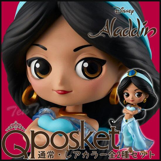 コレクション, フィギュア  Q posket Disney Characters Jasmine Princess Style