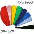スイムキャップ水着水泳用日本製メンズレディース兼用(f041)■男女兼用水泳帽子(黒/白/青)
