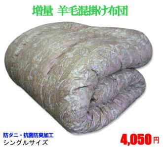 膨脹羊毛混紡羽絨被羊毛羊毛被褥羊毛單長抗菌、 消臭 150x210cm (顏色廚師) 05P03Dec16