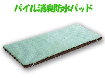 シングル 敷きパット 西川リビング 消臭防水パッド◆ディスメル パイル 日本製 140×200