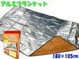 防災 アウトドア 防寒対策に…! アルミ4層ブランケット 保温シート ブランケット 毛布 アルミシート 約180×105cm