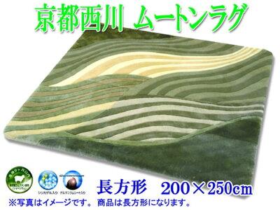 【送料無料】 京都西川 ムートンラグ 長方形 ◆ プログレッシブシリーズ MU-52200 フ…