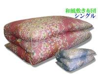 純和風敷き布団さくら柄国産桜柄和敷布団シングルピンク・ブルー