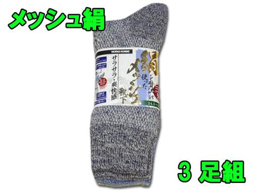 靴下・レッグウェア, 靴下  3 24.527.0cm