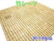 ひんやり 竹シーツ◆バンブーマット 竹マット 敷きパット 天然竹 クールパット 90×90cm