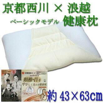 模型: 基本保健枕枕頭京都 Nishikawa 健康枕頭 namikoshi 按摩枕頸椎和脖子支援大約 43 x 63 釐米