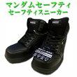 安全靴ハイカット安全スニーカーマンダムセーフティ#723丸五樹脂先芯耐油24.5〜28.0cm黒