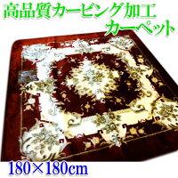 高級カービング中敷きカーペットラグ絨毯180×180cm2帖用ホットカーペットカバーにも花柄ワイン