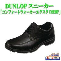 靴スニーカーメンズDUNLOPダンロップDC893コンフォートウォーカーエクスタC893WP防水ウォーキングシューズ紳士男性用24.5〜28.0cmブラック黒