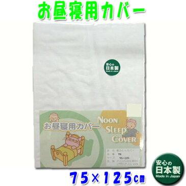 お昼寝ふとん 敷布団カバー 赤ちゃんのお布団に シーツ 75×125cm 日本製 ふとんカバー 白 ファスナー ベビー 白