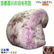 【送料無料】 京都西川 羽毛布団 シングルロング ◆ 羽毛掛け布団 フランス産ホワイトダウン90% 日本製 ピンク・ブルー