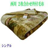 【送料無料】 西川 毛布 シングル 合わせ 衿付2枚合せ あたたかい毛布 ファー毛布 ブランケット シングルサイズ(色柄おまかせ)