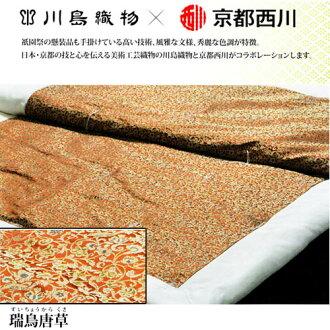 京都議定書 Nishikawa 真wata 被子蠶絲被在日本 SL ◆ Kawashima 紡織藝術工藝面料羽絨被長尺寸 150 x 210 釐米