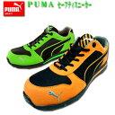 安全靴 安全スニーカー PUMA SAFETY 【送料無料!】 プーマ セーフティシューズ Air twixt Low クッション 衝撃吸収 耐熱 樹脂先芯 (緑/オレンジ) 24.5?28.0cm