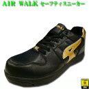 安全靴安全スニーカーAIRWALKエアウォークAW-610セーフティスニーカー耐油JSAAB種合格品樹脂先芯25.0〜28.0cmブラック×ゴールド