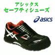 安全靴安全スニーカーasicsアシックスウィンジョブCP101樹脂先芯耐油女性サイズ対応24.0〜30.0cmブラック×ホワイト