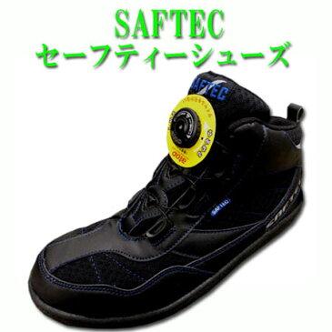 ダイヤル式 安全靴 スニーカー ハイカット SAFTEC セーフテック No.932 ATOPシステム搭載 ダイヤル式 セーフティロック 鋼鉄製先芯 ミツウマ セーフティシューズ 24.5〜28.0cm 黒/クロ