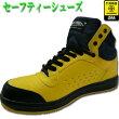 安全靴ハイカット安全スニーカーTOPFORMトップフォームMG-5670喜多鋼先芯セーフティスニーカー制菌消臭24.5〜28.0cmイエロー黄