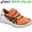 安全靴アシックスセーフティースニーカーasicsウィンジョブCP202女性サイズ対応22.5〜28.029.030.0cmオレンジ×ブラック