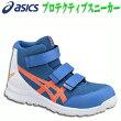 安全靴アシックスセーフティースニーカーasicsウィンジョブCP203女性サイズ対応22.5〜28.029.030.0cmディレクトワールドブルー×ショッキングオレンジ